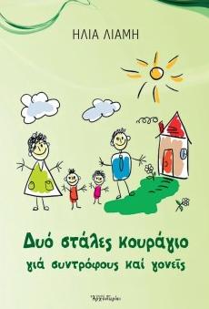 Δυο στάλες κουράγιο για συντρόφους και γονείς
