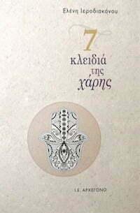 Τα 7 Κλειδιά της Χάρης
