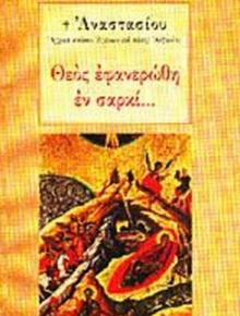 Θεός εφανερώθη εν σαρκί βιβλίο
