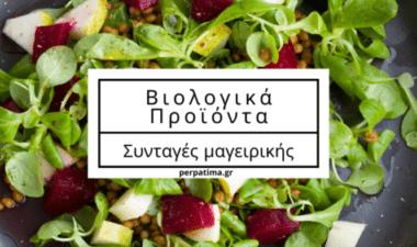 Η σημασία της βιολογικής διατροφής